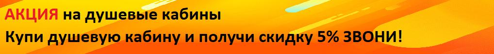Скидка на комплекс